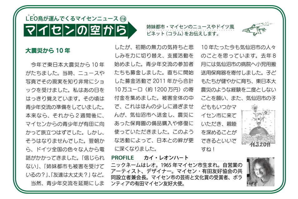 Kay Leonhardts Kolumne in der aktuellen Ausgabe des Stadtanzeigers in Meißens japanischer Partnerstadt Arita.